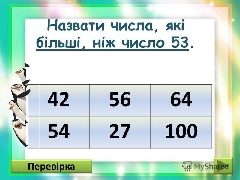 Назвати числа, які більші, ніж число 53. 425664 5427100 Перевірка
