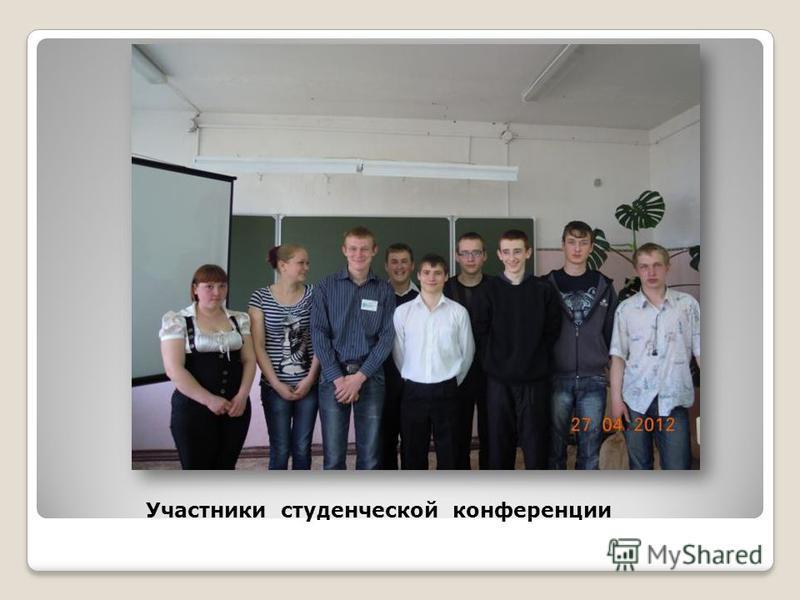 Участники студенческой конференции