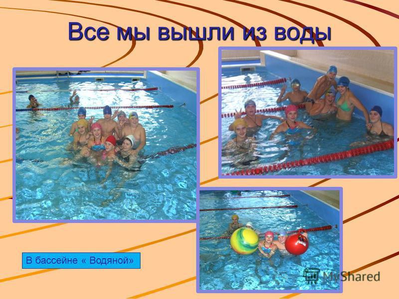 Все мы вышли из воды В бассейне В бассейне « Водяной»