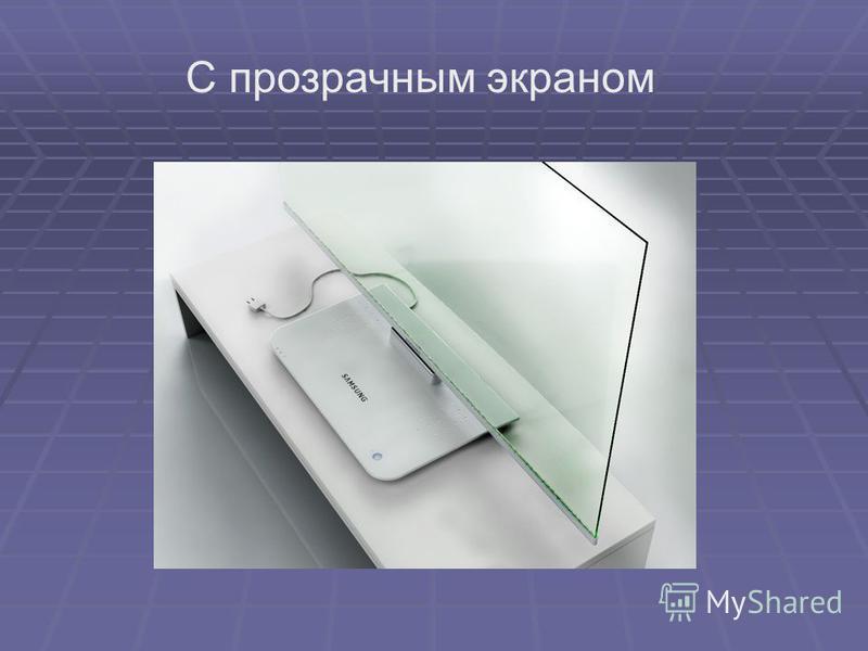 С прозрачным экраном