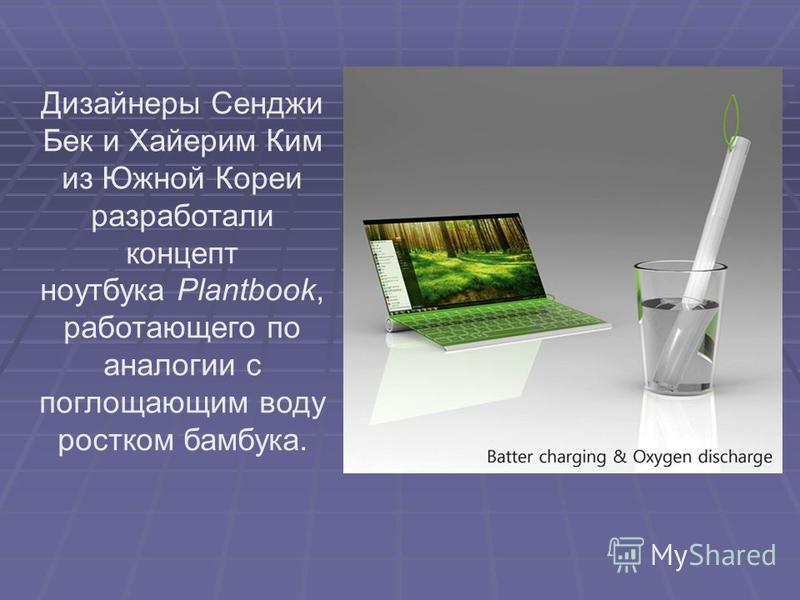 Дизайнеры Сенджи Бек и Хайерим Ким из Южной Кореи разработали концепт ноутбука Plantbook, работающего по аналогии с поглощающим воду ростком бамбука.