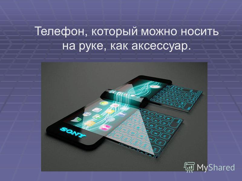Телефон, который можно носить на руке, как аксессуар.