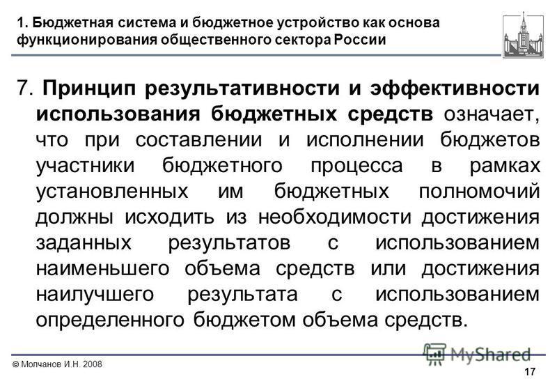 17 Молчанов И.Н. 2008 1. Бюджетная система и бюджетное устройство как основа функционирования общественного сектора России 7. Принцип результативности и эффективности использования бюджетных средств означает, что при составлении и исполнении бюджетов