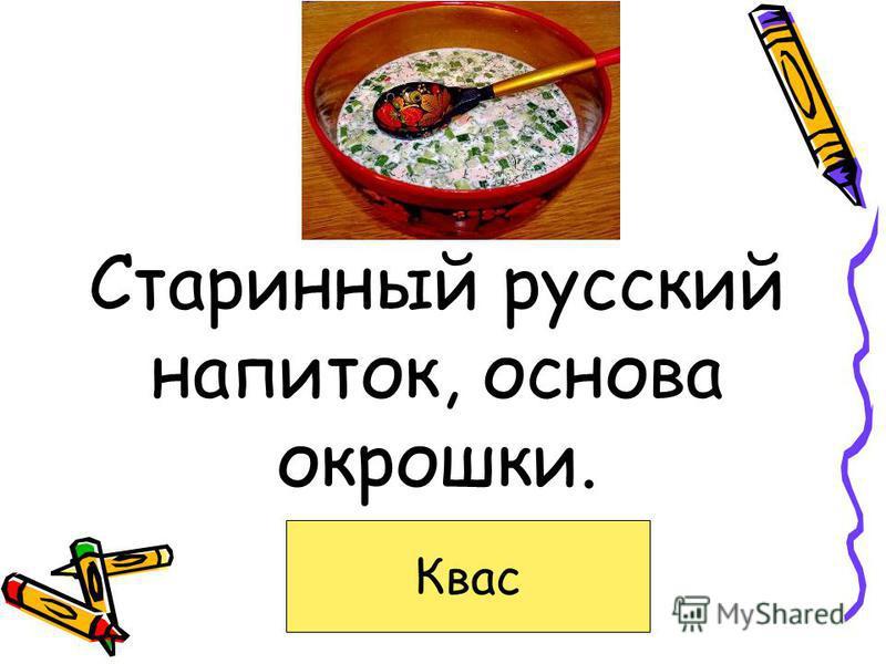 Старинный русский напиток, основа окрошки. Квас