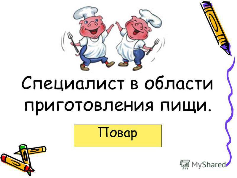 Специалист в области приготовления пищи. Повар