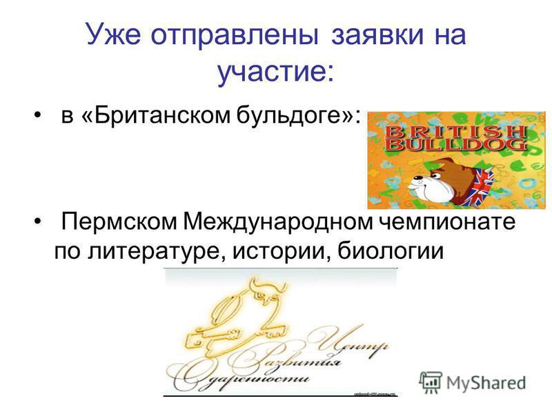 Уже отправлены заявки на участие: в «Британском бульдоге»: Пермском Международном чемпионате по литературе, истории, биологии
