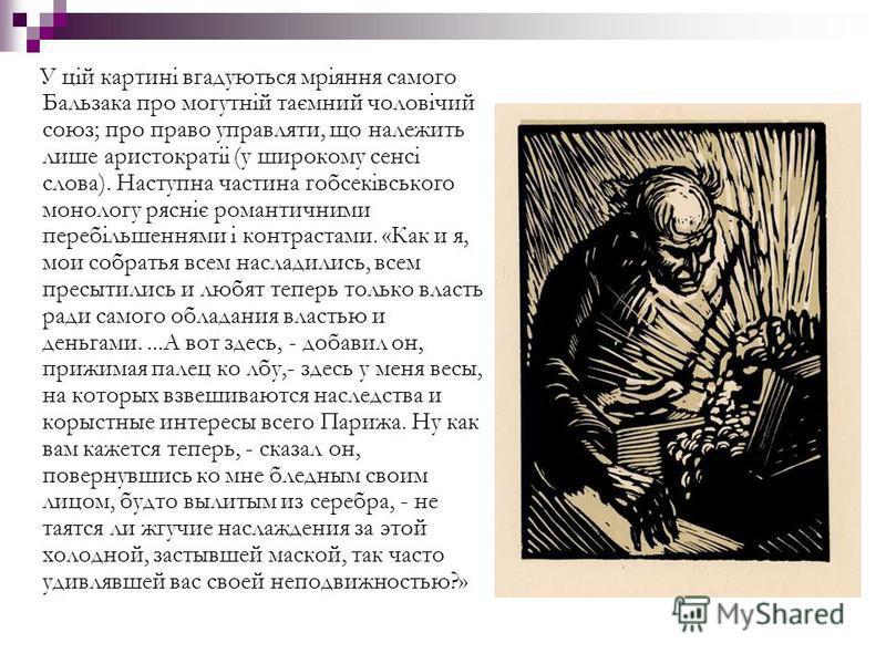 У цій картині вгадуються мріяння самого Бальзака про могутній таємний чоловічий союз; про право управляти, що належить лише аристократіі (у широкому сенсі слова). Наступна частина гобсеківського монологу рясніє романтичними перебільшеннями і контраст