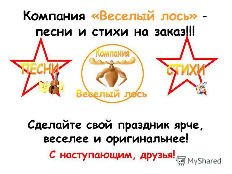 Компания «Веселый лось» - песни и стихи на заказ!!! С наступающим, друзья! Сделайте свой праздник ярче, веселее и оригинальнее!