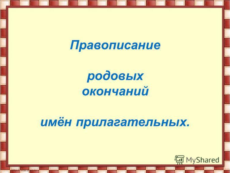 Правописание родовых окончаний имён прилагательных.