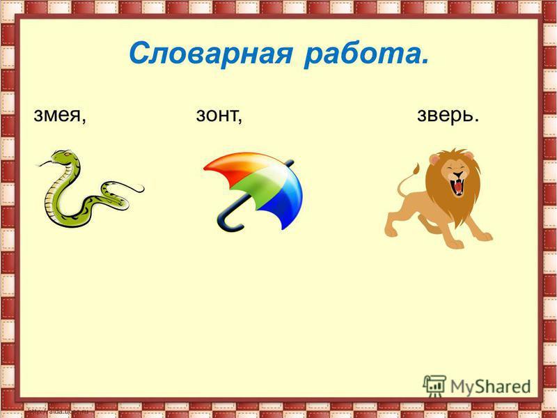 Словарная работа. змея, зонт, зверь.