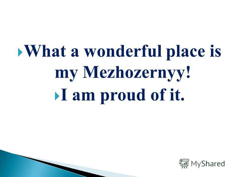 What a wonderful place is my Mezhozernyy! I am proud of it.