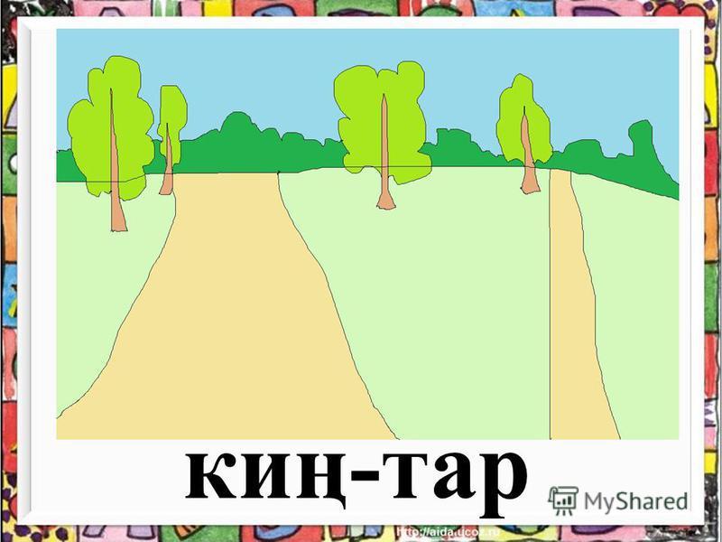 киң-тар