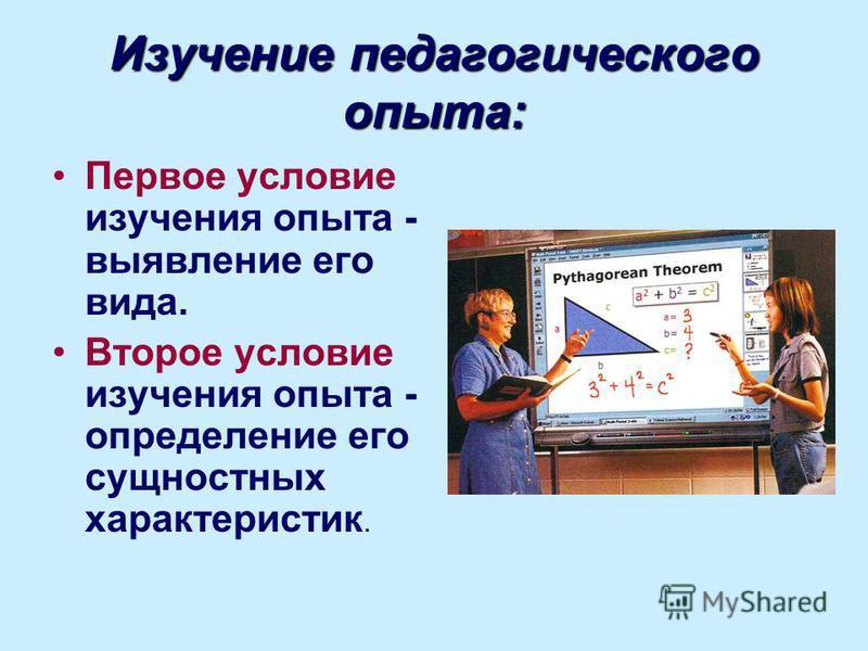 Изучение педагогического опыта: Первое условие изучения опыта - выявление его вида. Второе условие изучения опыта - определение его сущностных характеристик.