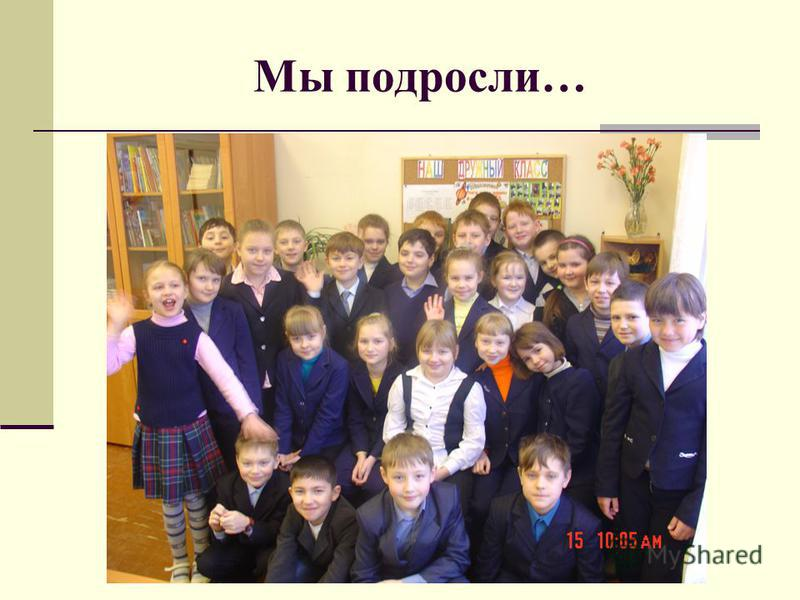Мы подросли…