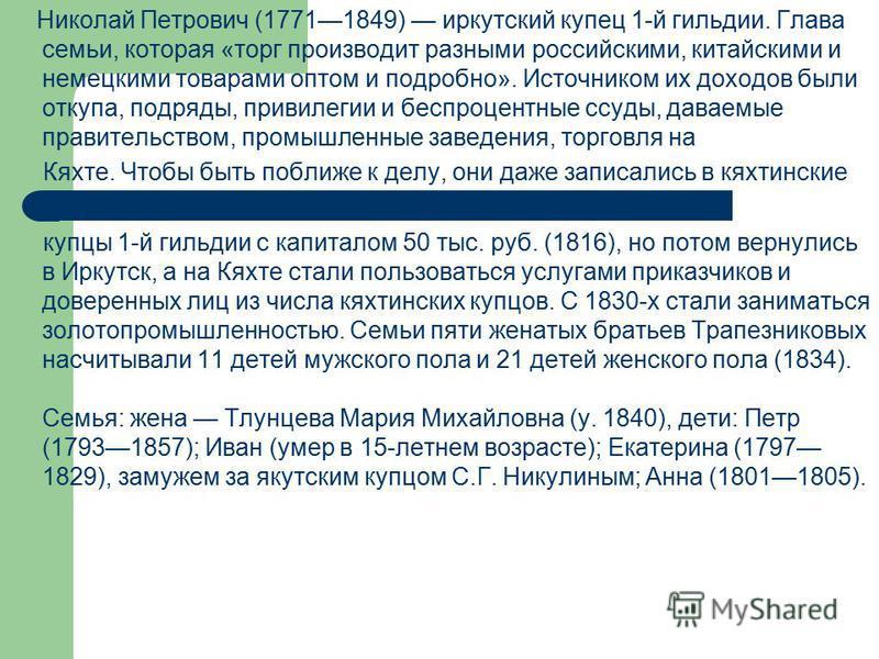 Николай Петрович (17711849) иркутский купец 1-й гильдии. Глава семьи, которая «торг производит разными российскими, китайскими и немецкими товарами оптом и подробно». Источником их доходов были откупа, подряды, привилегии и беспроцентные ссуды, давае