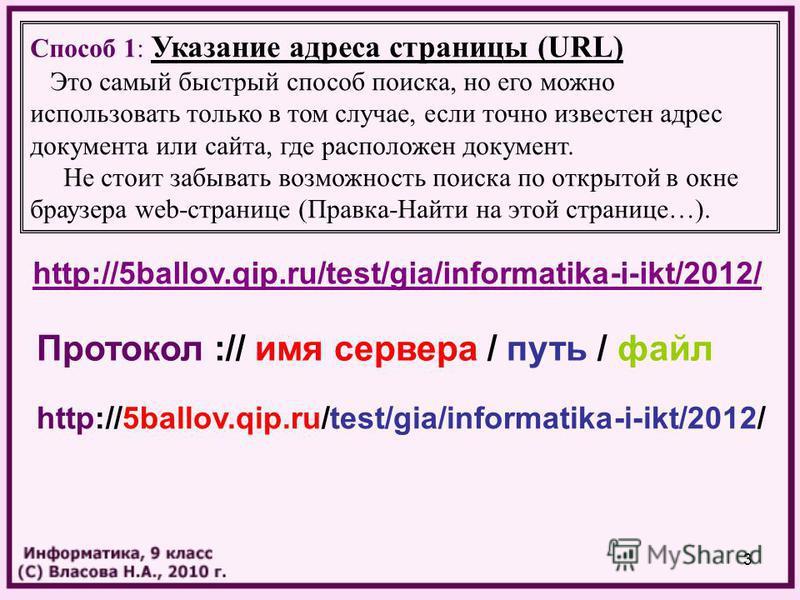3 Способ 1: Указание адреса страницы (URL) Это самый быстрый способ поиска, но его можно использовать только в том случае, если точно известен адрес документа или сайта, где расположен документ. Не стоит забывать возможность поиска по открытой в окне