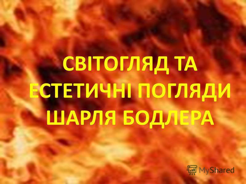 СВІТОГЛЯД ТА ЕСТЕТИЧНІ ПОГЛЯДИ ШАРЛЯ БОДЛЕРА