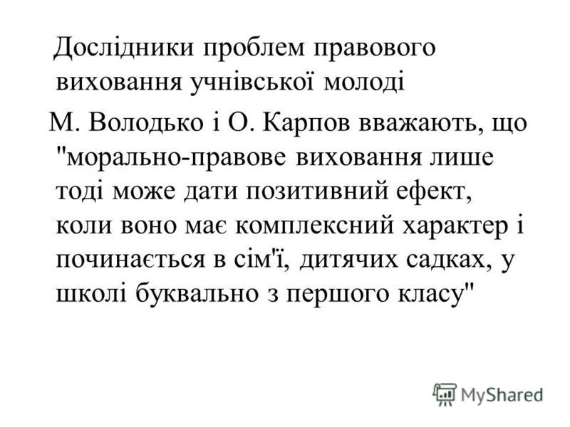Дослідники проблем правового виховання учнівської молоді М. Володько і О. Карпов вважають, що