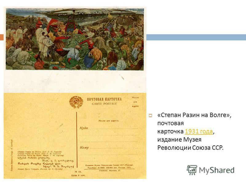 « Степан Разин на Волге », почтовая карточка 1931 года, издание Музея Революции Союза ССР.1931 года