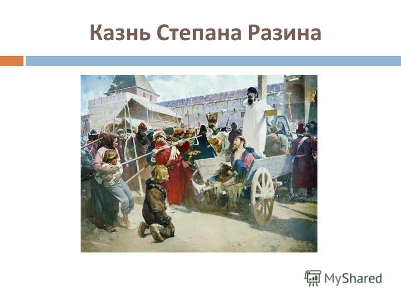 Казнь Степана Разина