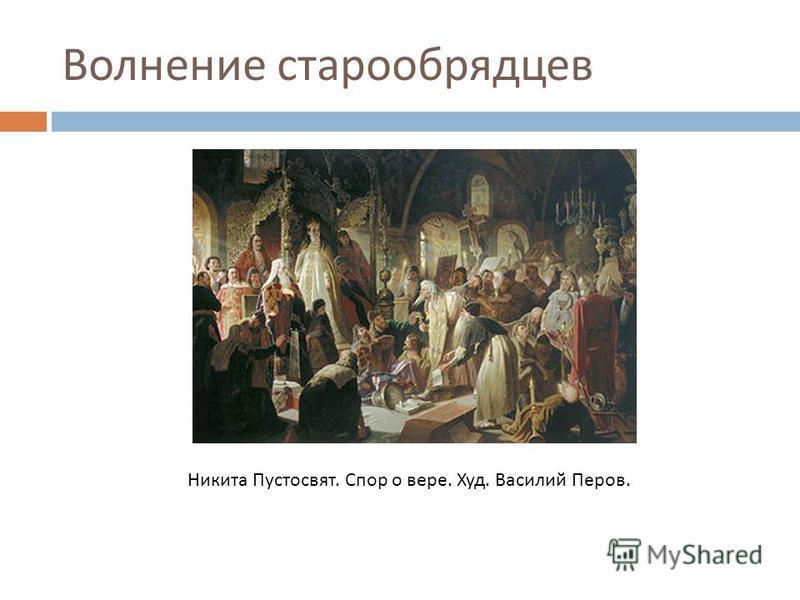 Волнение старообрядцев Никита Пустосвят. Спор о вере. Худ. Василий Перов.