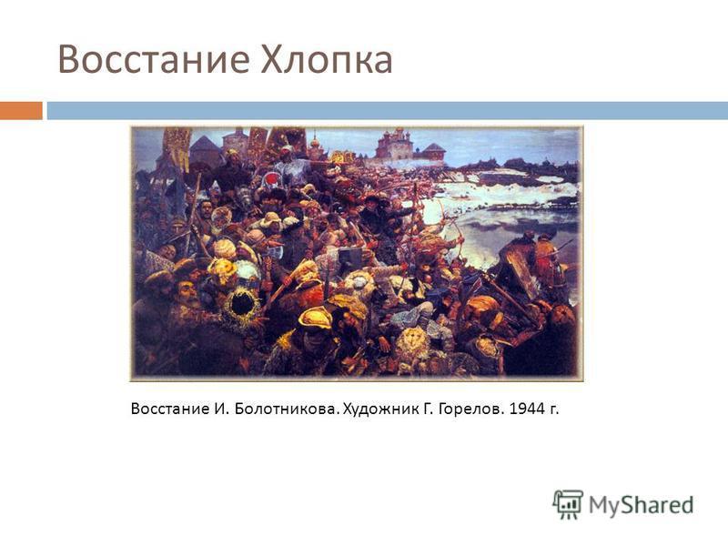 Восстание Хлопка Восстание И. Болотникова. Художник Г. Горелов. 1944 г.