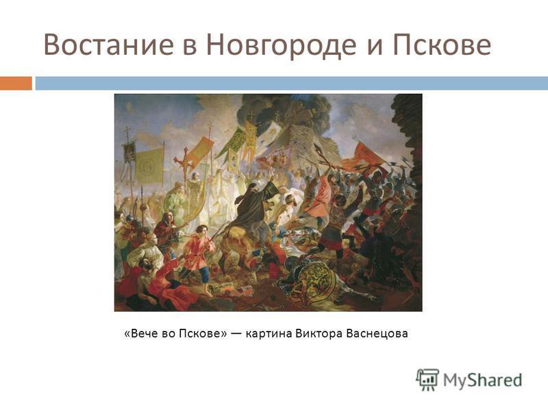 Востание в Новгороде и Пскове «Вече во Пскове» картина Виктора Васнецова