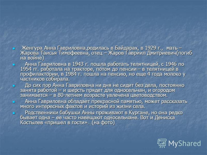Женгура Анна Гавриловна,родилась в Байдарах, в 1929 г., мать – Жарова Таисья Тимофеевна, отец – Жаров Гавриил Дмитриевич(погиб на войне) Женгура Анна Гавриловна,родилась в Байдарах, в 1929 г., мать – Жарова Таисья Тимофеевна, отец – Жаров Гавриил Дми