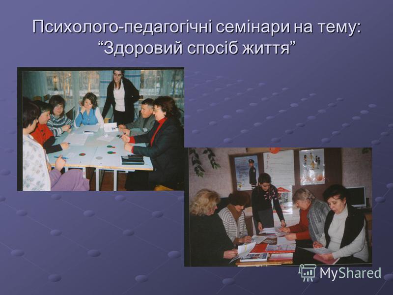 Психолого-педагогічні семінари на тему: Здоровий спосіб життя