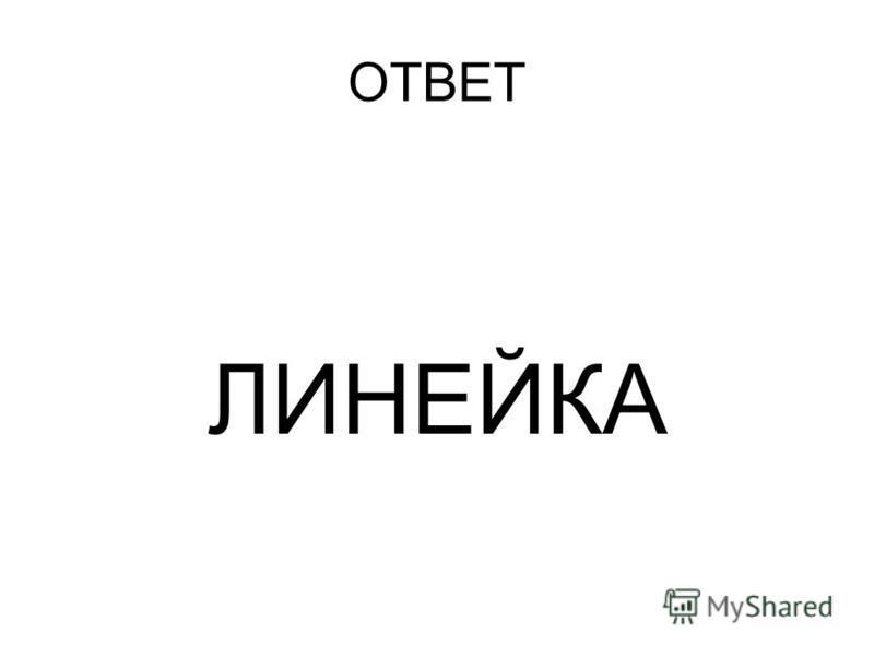 ОТВЕТ ЛИНЕЙКА