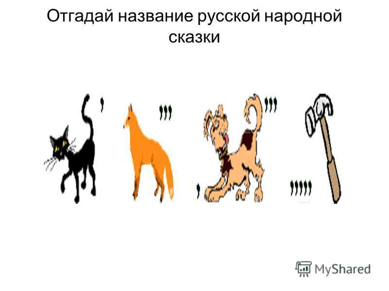 Отгадай название русской народной сказки