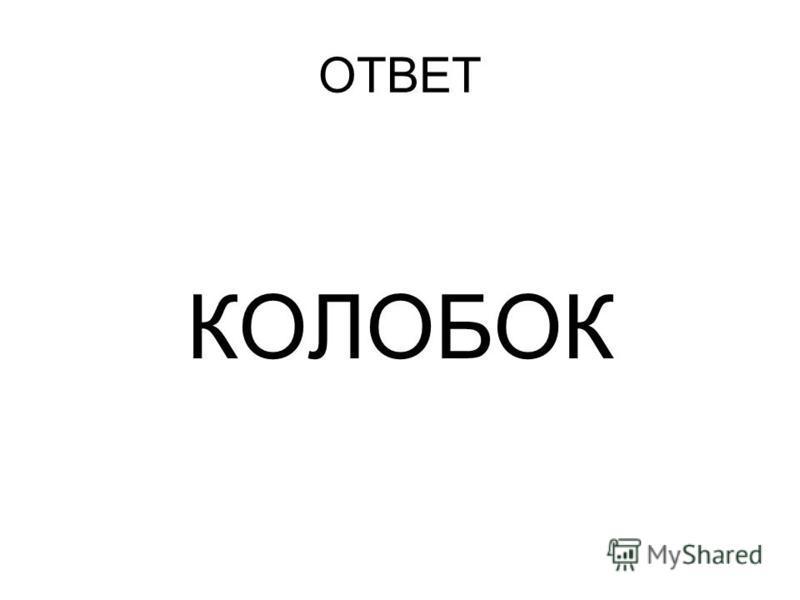ОТВЕТ КОЛОБОК