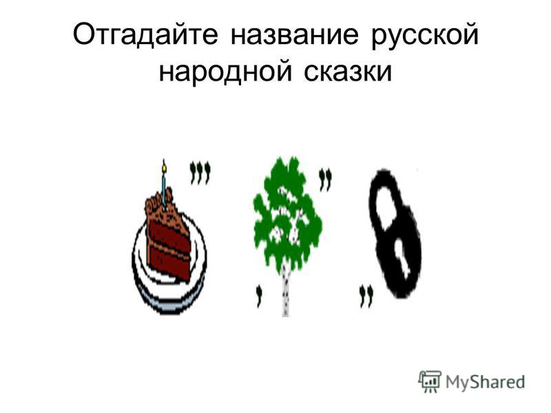 Отгадайте название русской народной сказки