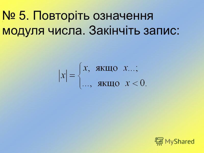 5. Повторіть означення модуля числа. Закінчіть запис:.