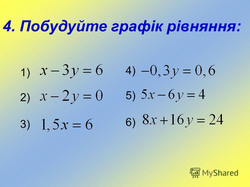 4. Побудуйте графік рівняння:. 1) 2) 3) 4) 5) 6)