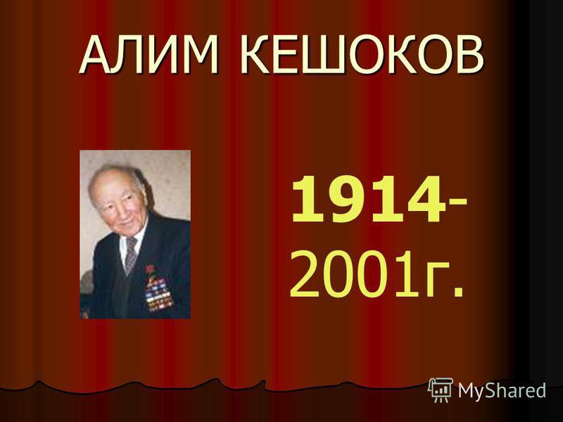 АЛИМ КЕШОКОВ 1914- 2001 г.