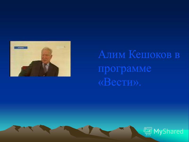 Алим Кешоков в программе «Вести».
