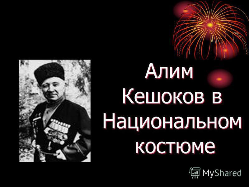Алим Алим Кешоков в Кешоков в Национальном костюме костюме
