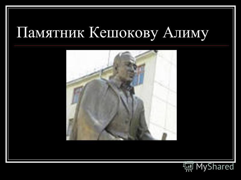 Памятник Кешокову Алиму