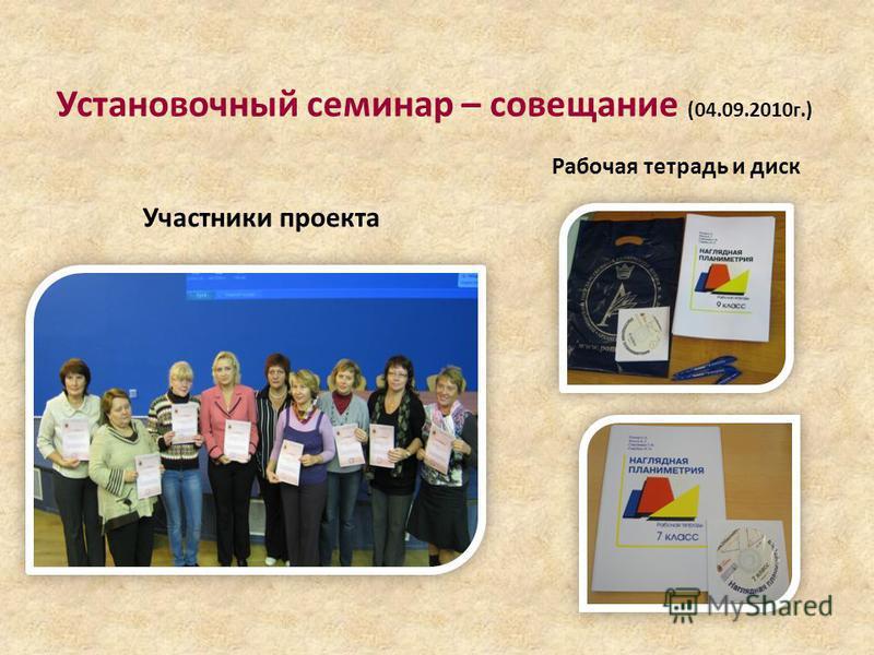 Установочный семинар – совещание (04.09.2010 г.) Участники проекта Рабочая тетрадь и диск