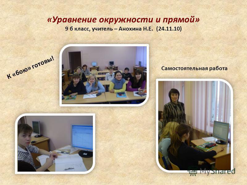 «Уравнение окружности и прямой» 9 б класс, учитель – Анохина Н.Е. (24.11.10) К «бою» готовы! Самостоятельная работа