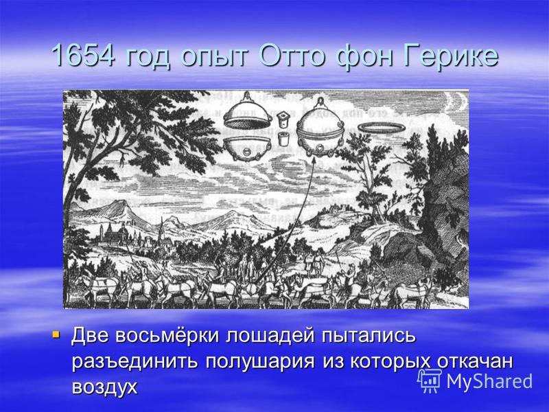 1654 год опыт Отто фон Герике Две восьмёрки лошадей пытались разъединить полушария из которых откачан воздух Две восьмёрки лошадей пытались разъединить полушария из которых откачан воздух
