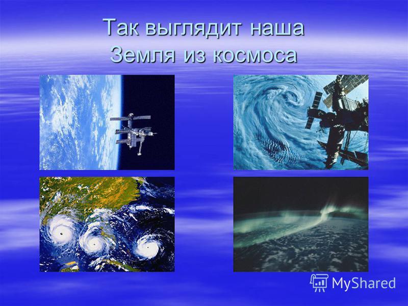 Так выглядит наша Земля из космоса