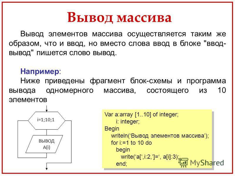 Вывод массива Вывод элементов массива осуществляется таким же образом, что и ввод, но вместо слова ввод в блоке