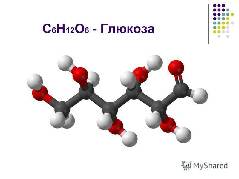 С 6 Н 12 О 6 - Глюкоза
