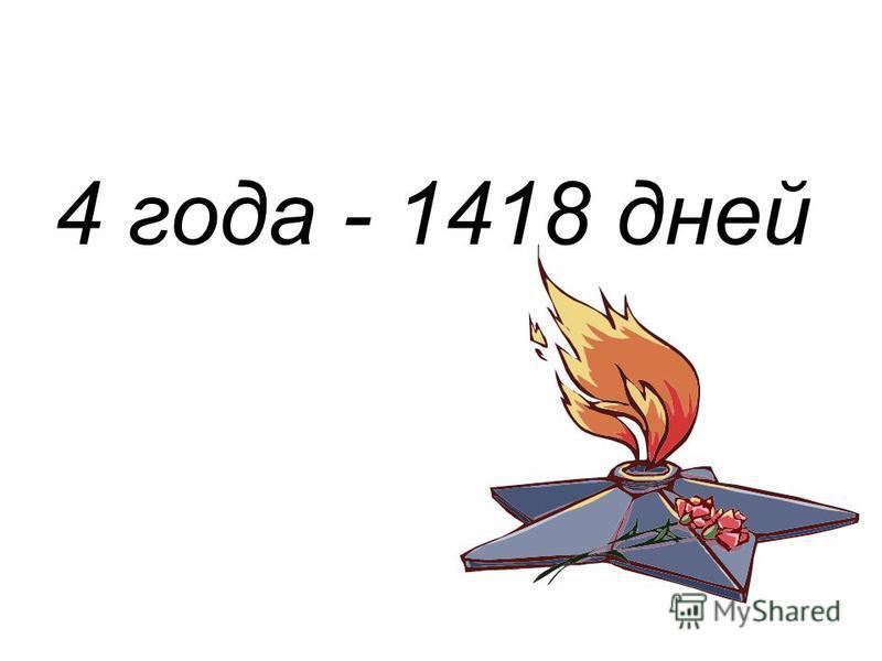 4 года - 1418 дней