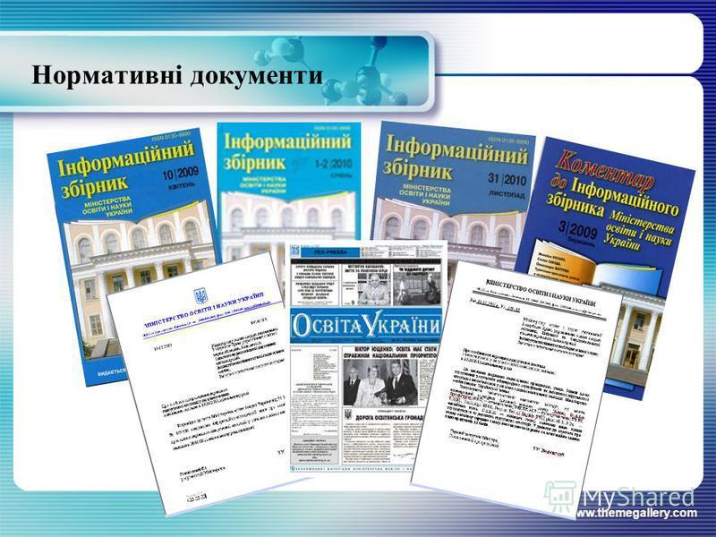 www.themegallery.com Нормативні документи