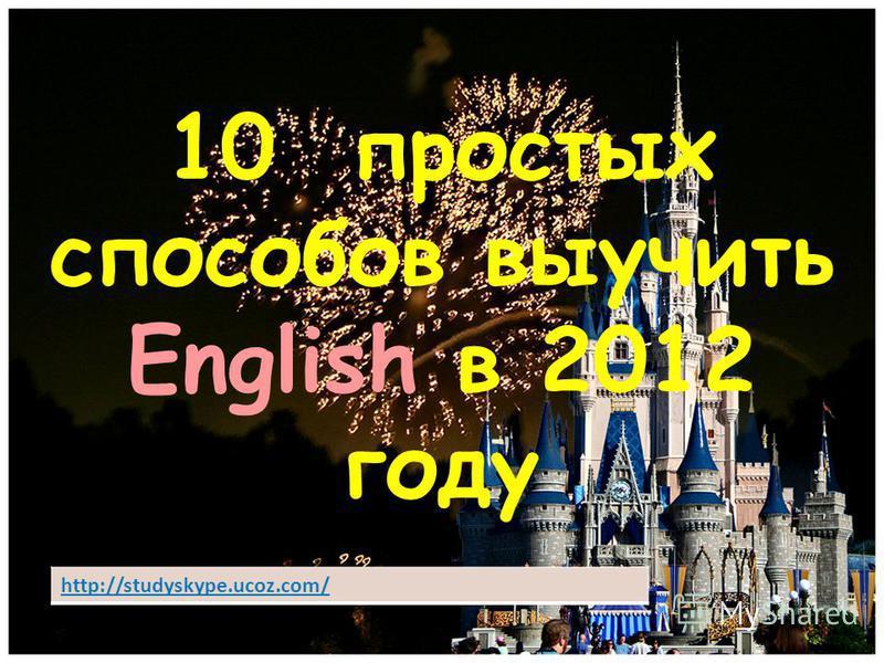 10 простых способов выучить English в 2012 году http://studyskype.ucoz.com/