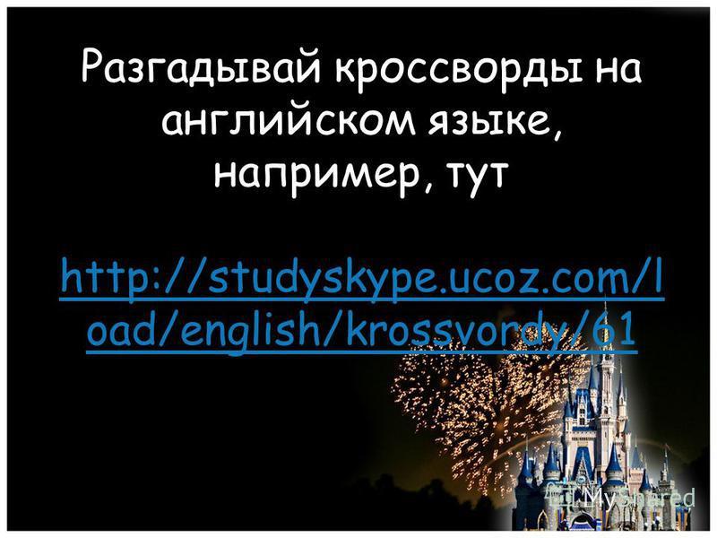 Разгадывай кроссворды на английском языке, например, тут http://studyskype.ucoz.com/l oad/english/krossvordy/61