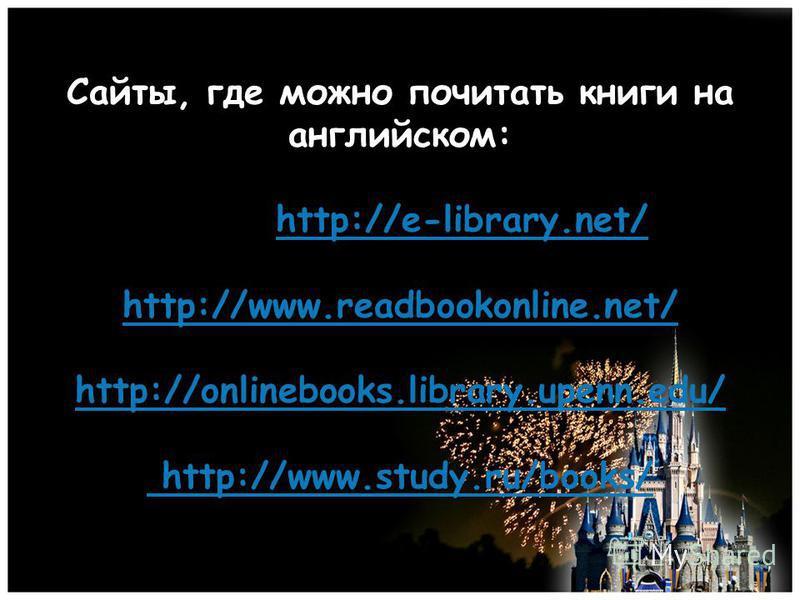 Сайты, где можно почитать книги на английском: http://e-library.net/ http://www.readbookonline.net/ http://onlinebooks.library.upenn.edu/ http://www.study.ru/books/http://e-library.net/ http://www.readbookonline.net/ http://onlinebooks.library.upenn.